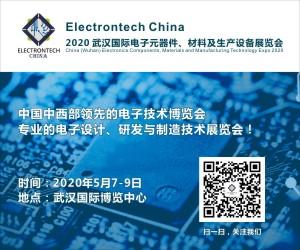 中国中西部领先的电子技术博览会