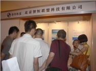 智恒联盟SAS运维安全审计产品亮相2013中国信息安全年会