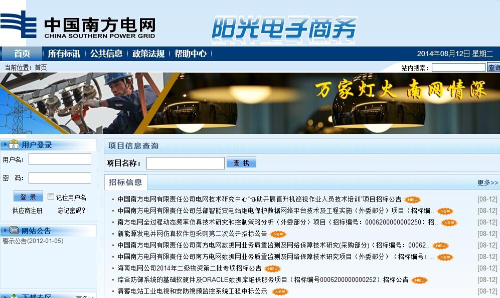 南方电网阳光电子商务平台使用条款