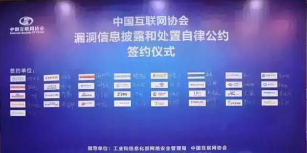 32家单位签署《中国互联网协会漏洞信息披露和处置自律公约》