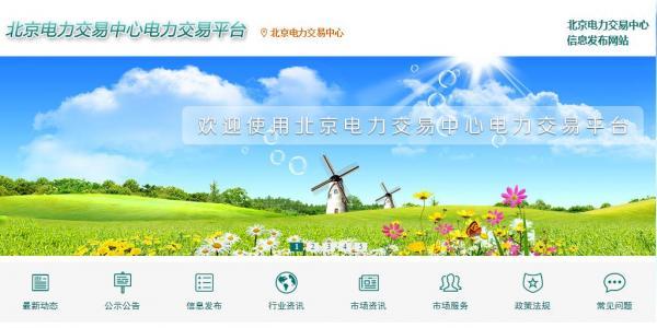 北京电力交易中心信息发布网站