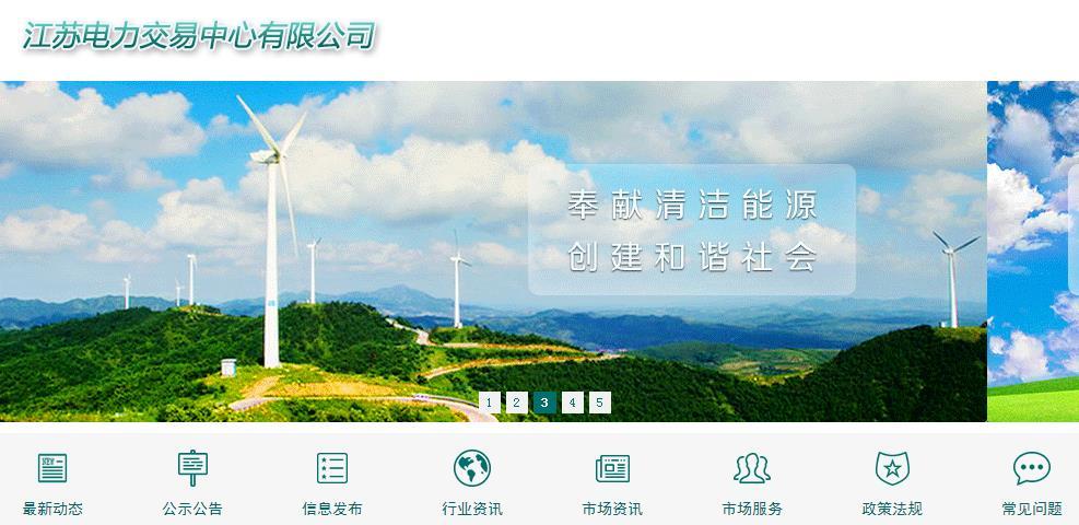 江苏电力交易中心公司网站 江苏电力交易系统网址