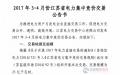江苏电力交易中心2017年3-4月份电力集中竞价交易公告