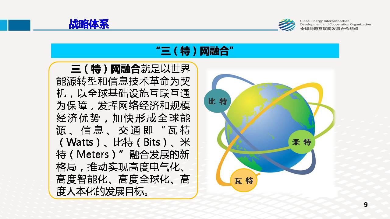 全球能源互联网发展战略白皮书(ppt+白皮书全文)