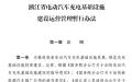 浙江省电动汽车充电基础设施建设运营管理暂行办法