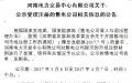 河南售电公司来了 河南电力交易中心首批公示87家!