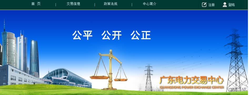 广东电力交易系统网址网站