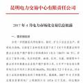 云南2017年4月电力市场化交易信息披露