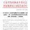 江苏电改两细则发布:售电公司之间电量可互保 增量配电试点园区正式开闸!(附文件全文)