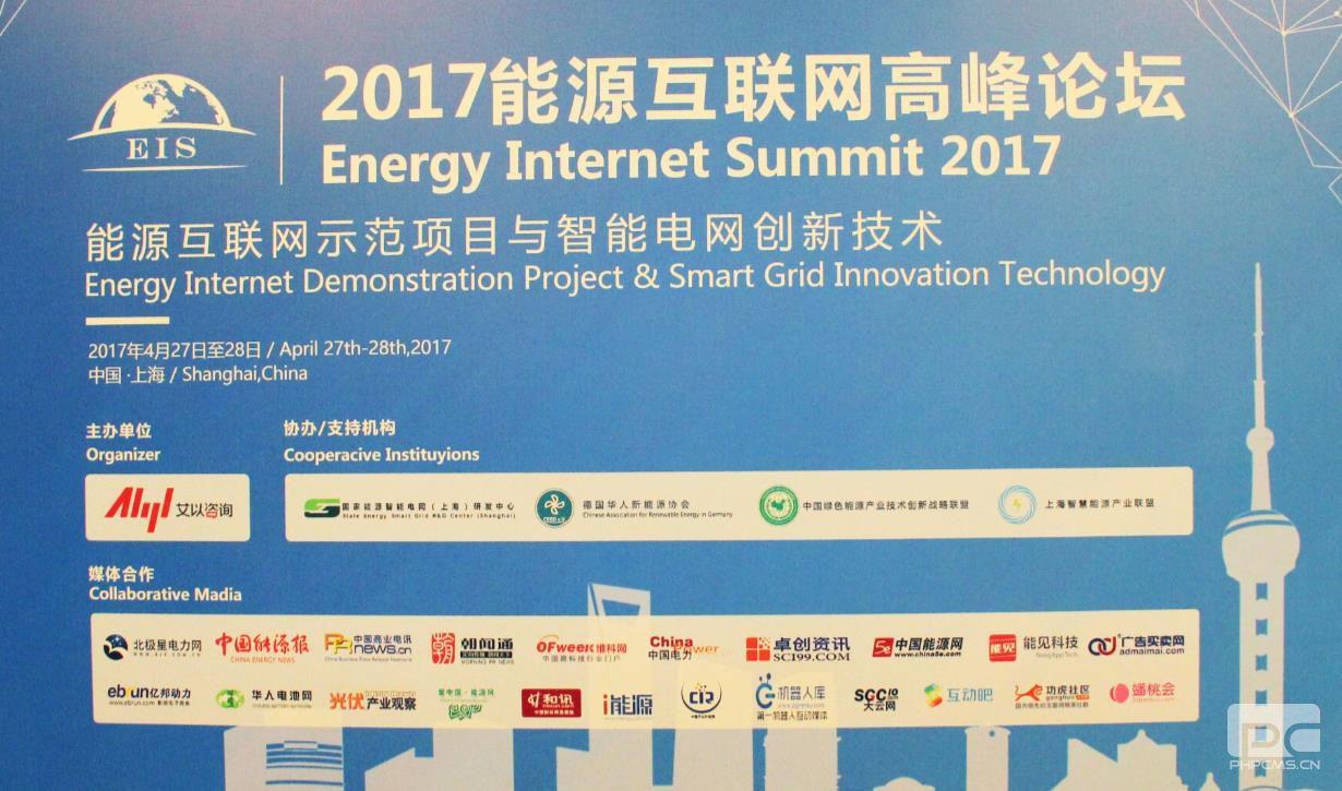 2017能源互联网高峰论坛