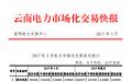 云南电力市场化交易快报(2017年5月)