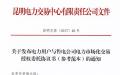 云南电力用户与售电公司电力市场化交易授权委托协议书正式发布