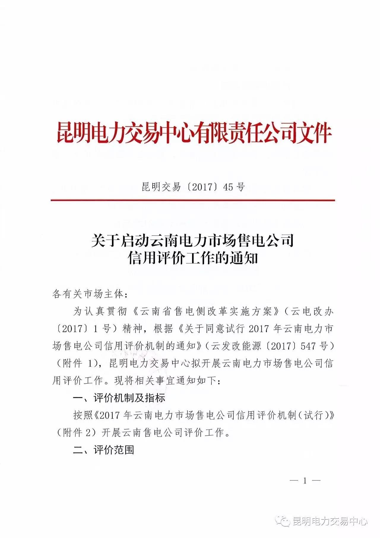 云南放大招:售电公司信用评价等级为D将被强制退出售电市场