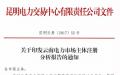 云南电力市场主体注册分析报告 昆明交易中心发布市场主体分析报告 信息量极大!