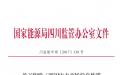 四川电力市场信息披露管理办法发布