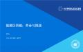 [直播] 能源区块链实验室黄寅:区块链技术+能源互联网 机遇or挑战?