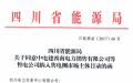 四川第二批45家售电公司已通过公示