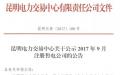 云南新公示2017年9月注册售电公司7家