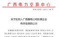 广西新公示7家拟列入广西售电公司目录企业信息
