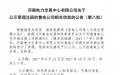 河南9月新公示22家售电公司