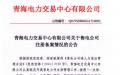 青海9月新增8家售电公司