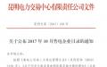 云南10月售电企业目录:售电公司增至61家