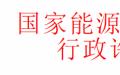 华北监管局准予十家风电、光伏企业电力业务许可证