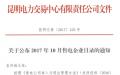 云南已缴纳保证金售电公司已达29家