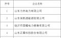 山东新公示8家售电公司(第八批)