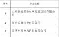 山东新增售电公司11家(第七批)