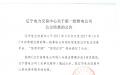 辽宁新增26家售电公司(第一批)
