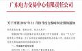 广东将开展2017年11月份月度交易