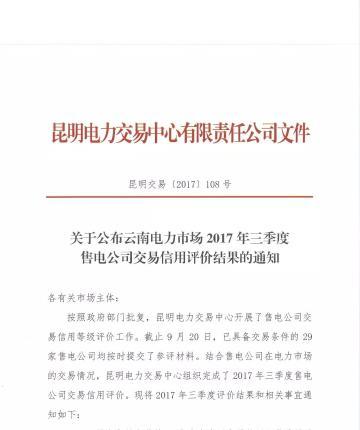 关于公布云南电力市场2017年三季度售电公司交易信用评价结果的通知