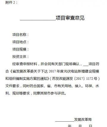 江苏宿迁2017年光伏电站新增建设规模98MW 全部参与扶贫
