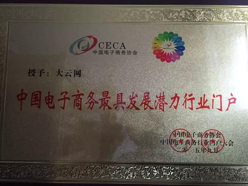 中国电子商务最具发展潜力行业门户