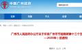 广州市节能降碳第十三个五年规划(2016―2020年) 提高配电网络智能化水平