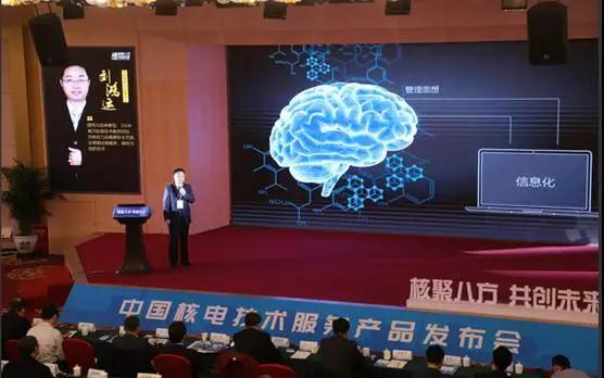 刘鸿运:运行技术支持和信息化护驾安全高效核电的做法