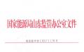 山东省电力中长期交易规则(试行)(修订版)发布