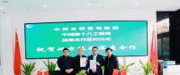 中商全联售电集团与中城建第十八工程局开发建设有限公司签署省级战略合作协议