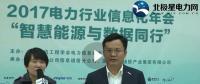 浪潮集团副总裁庞松涛:信息化是整个能源企业发展的原生动力
