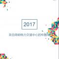 昆明电力交易中心2017年账单:全年交易电量703.14亿