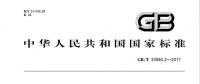 国家标准《智能电网调度控制系统技术规范第二部分:术语》已发布并实施