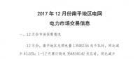 福建南平地区全社会用电量9.72亿千瓦时 同比增长13.84%
