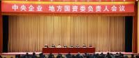 中央企业、地方国资委负责人会议:全面深化国企国资改革 推动国有资本做强做优做大