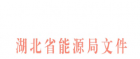 湖北省售电侧改革实施意见印发:鼓励多种方式发展增量配电网投资业务