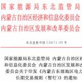 《内蒙古东部地区电力中长期交易规则》印发:发电企业可直接参与跨省跨区交易