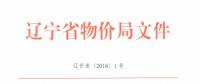 辽宁对居民电采暖用户试行峰谷分时电价政策