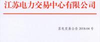 2月江苏省电力集中竞价交易:交易电量不设上限