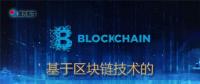 基于区块链技术的购售电云合同解决方案