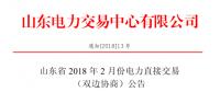 山东省2018年2月电力直接交易(双边协商)24日展开(附名单)